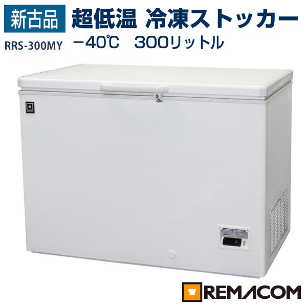 【新古品】レマコム冷凍ストッカー 冷凍庫 -40℃ 超低温タイプ 300L RRS-300MY 超低温冷凍庫 超低温フリーザー 業務用冷凍庫 超低温【送料無料】【台数限定】