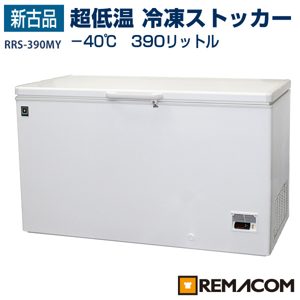 【展示品】レマコム冷凍ストッカー 冷凍庫 -40℃ 超低温タイプ 390L RRS-390MY 超低温冷凍庫 超低温フリーザー 業務用冷凍庫 超低温【送料無料】【台数限定】