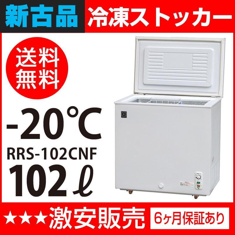 【新古品】レマコム 冷凍ストッカー 冷凍庫 RRS-102CNF 102L 急速冷凍機能付 小型冷凍庫 家庭用冷凍庫 フリーザー 業務用冷凍庫【送料無料】【台数限定】