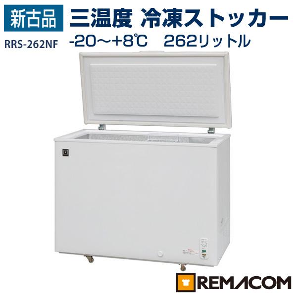 【新古品】レマコム 業務用 冷凍ストッカー 冷凍庫 RRS-262NF 262L 冷凍・チルド・冷蔵調整機能付 三温度タイプ【送料無料】【台数限定】