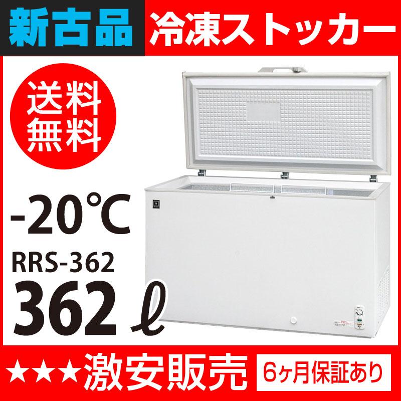 【新古品】レマコム 冷凍ストッカー 冷凍庫 RRS-362 362L 急速冷凍機能付【送料無料】【台数限定】