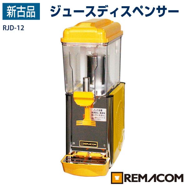【新古品】レマコム ジュース ディスペンサー12リットルタイプ RJD-12幅230×奥行430×高さ640(mm)【送料無料】【台数限定】