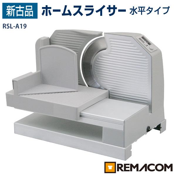 【新古品】:レマコム ホームスライサー(ミートスライサー)RSL-A19(水平タイプ)【スライサー 電動】【スライサー 家庭用】【送料無料】【台数限定】
