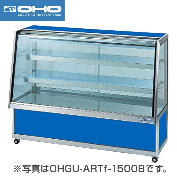 新品:大穂製作所(OHO)冷蔵ショーケース 299リットル幅2100×奥行600×高さ1150(mm)OHGU-ARTf-2100B(後引戸タイプ)
