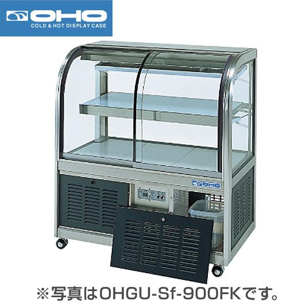 新品 大穂製作所(OHO)冷蔵ショーケース 102リットル幅900×奥行500×高さ995(mm)OHGU-Sf-900F(前引戸・フレームヘアーライン仕上げ)