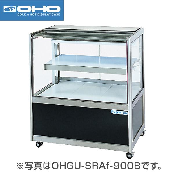 新品:大穂製作所(OHO)冷蔵ショーケース 256リットル幅2100×奥行500×高さ995(mm)OHGU-SRAf-2100W(両面引戸タイプ)