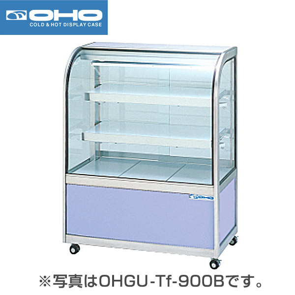 2021人気の 冷蔵ショーケース 109リットル幅900×奥行500×高さ1150(mm)OHGU-Tf-900W(両面引戸・フレームヘアーライン仕上げ) 大穂製作所 ( OHO ), インテリア雑貨Cute d192123b