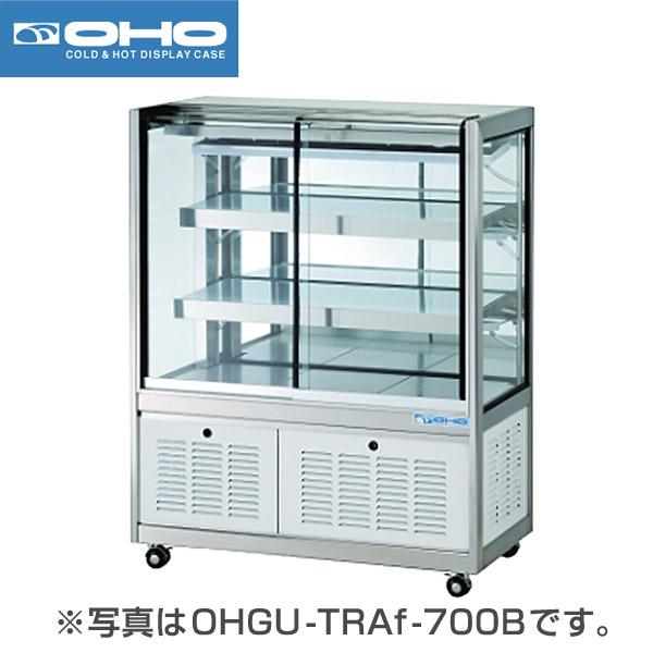 新品 大穂製作所(OHO)冷蔵ショーケース 82リットル幅700×奥行500×高さ1150(mm)OHGU-TRAf-700B(後引戸タイプ)