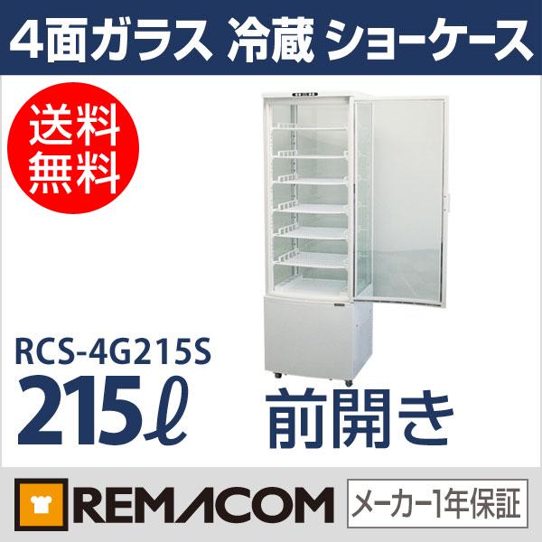 新品:レマコム 4面ガラス 冷蔵ショーケース (ショーケース 冷蔵庫)【前開きタイプ 215リットル】RCS-4G215S【 ショーケース 冷蔵 】