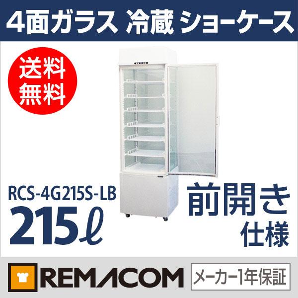 新品:レマコム 4面ガラス 冷蔵ショーケース 【ライトボックス仕様】( ショーケース 冷蔵庫  )【前開きタイプ 215リットル】RCS-4G215S-LB