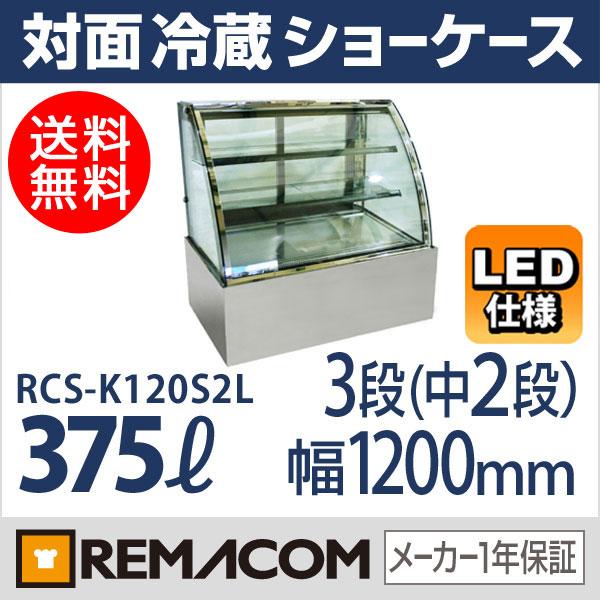 新品:レマコム対面冷蔵ショーケース LED仕様 375リットル幅1200×奥行790×高さ1200(mm)3段(中棚2段) RCS-K120S2L【送料無料】