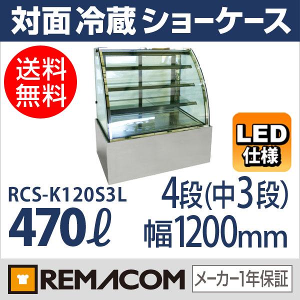 新品:レマコム対面冷蔵ショーケース LED仕様 470リットル幅1200×奥行790×高さ1370(mm)4段(中棚3段) RCS-K120S3L【送料無料】