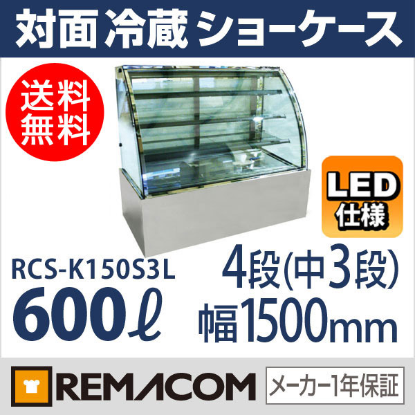新品:レマコム対面冷蔵ショーケース LED仕様 600リットル幅1500×奥行790×高さ1370(mm)4段(中棚3段) RCS-K150S3L【送料無料】