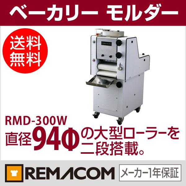新品:レマコム ベーカリーモルダー ( モルダー ) RMD-300W 幅535×奥行1010×高さ1225mm 【 製パン機械 】【送料無料】
