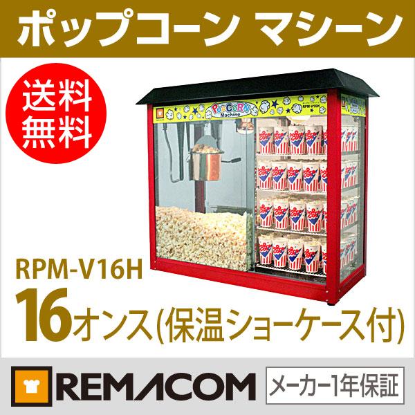新品:レマコムポップコーンマシーン(ポップコーンメーカー ポップコーン製造機) 保温ショーケース付製造能力340~360g/2分RPM-V16H(16オンス)
