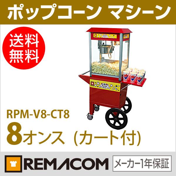 新品:レマコムポップコーンマシーンカート付 RPM-V8-CT8 (8オンス)製造能力227g/2分【 ポップコーンメーカー 】【 ポップコーン機 】