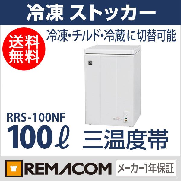 新品:レマコム 三温度帯 冷凍ストッカー RRS-100NF 100L 冷凍庫 小型 家庭用 【冷凍・チルド・冷蔵調整機能付】【送料無料】