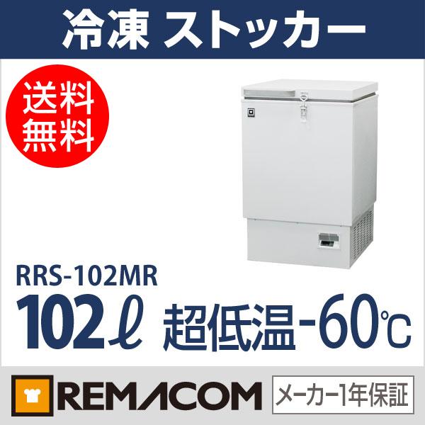 新品:レマコム冷凍ストッカー 冷凍庫 -60℃ 超低温タイプ 102L RRS-102MR 超低温冷凍庫 超低温フリーザー 業務用冷凍庫 超低温【送料無料】【メーカー1年保証】
