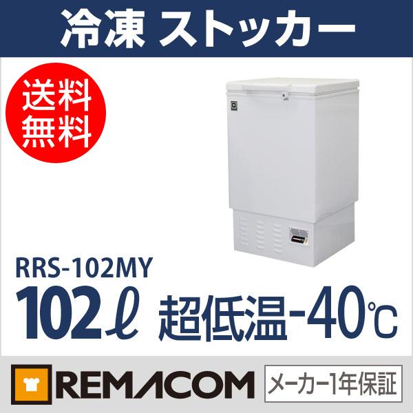 新品:レマコム冷凍ストッカー 冷凍庫 -40℃ 超低温タイプ 102L RRS-102MY 超低温冷凍庫 超低温フリーザー 業務用冷凍庫 超低温【送料無料】【メーカー1年保証】