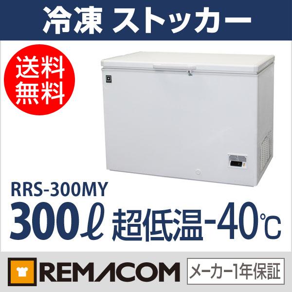 新品:レマコム冷凍ストッカー 冷凍庫 -40℃ 超低温タイプ 300L RRS-300MY 超低温冷凍庫 超低温フリーザー 業務用冷凍庫 超低温【送料無料】【メーカー1年保証】