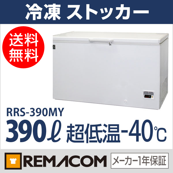 新品:レマコム冷凍ストッカー 冷凍庫 -40℃ 超低温タイプ 390L RRS-390MY 超低温冷凍庫 超低温フリーザー 業務用冷凍庫 超低温【送料無料】【メーカー1年保証】