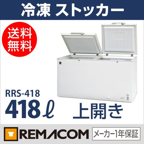 新品:レマコム 冷凍ストッカー RRS-418 418L 冷凍庫 家庭用 【送料無料】
