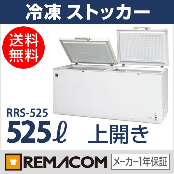 新品:レマコム 冷凍ストッカー RRS-525 525L 冷凍庫 家庭用 【送料無料】
