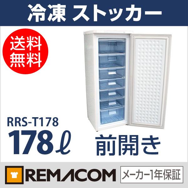 新品:レマコム冷凍ストッカー RRS-T178 178L 冷凍庫 前開き【送料無料】