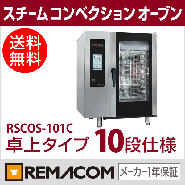 新品:レマコムスチームコンベクションオーブンRSCOS-101C卓上タイプ 10段仕様幅898×奥行867×高さ1117(mm)【 スチコン 】【 オーブン 】