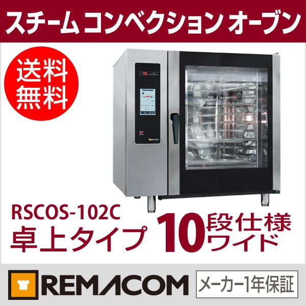 新品:レマコムスチームコンベクションオーブンRSCOS-102C卓上タイプ 10段仕様幅1130×奥行1063×高さ1117(mm)【 スチコン 】【 オーブン 】