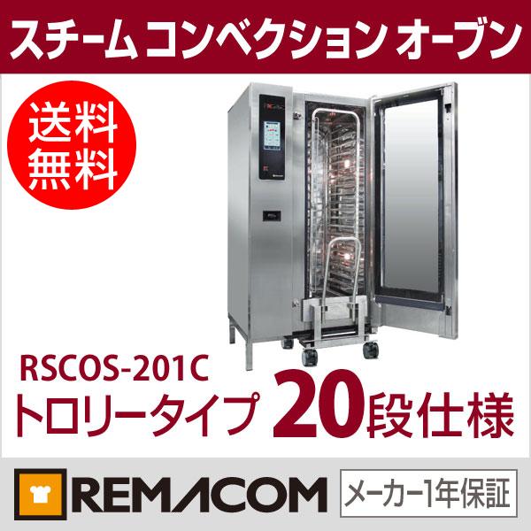 新品:レマコムスチームコンベクションオーブンRSCOS-201Cトロリータイプ 20段仕様幅929×奥行964×高さ1841(mm)【 スチコン 】【 オーブン 】【 業務用 】