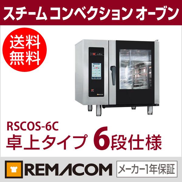 新品:レマコムスチームコンベクションオーブンRSCOS-6C卓上タイプ 6段仕様幅898×奥行867×高さ846(mm)【 スチコン 】【 オーブン 】