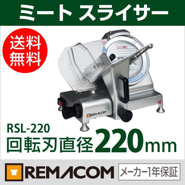新品:レマコムミートスライサーRSL-220【 スライサー 】【 肉 スライサー 電動 】 【送料無料】