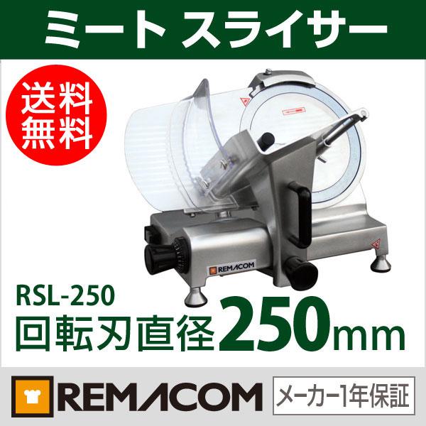 新品:レマコムミートスライサーRSL-250【 スライサー 】【 肉 スライサー 電動 】 【送料無料】