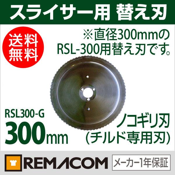 新品:レマコムRSL-300用替え刃【チルド専用刃】 RSL-300-G
