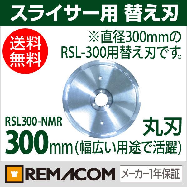 新品:レマコムミートスライサーRSL-300用替え刃 RSL300-NMR