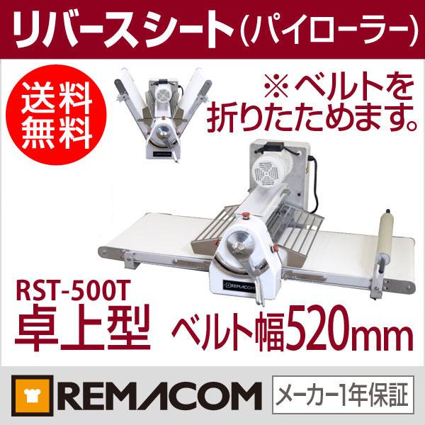 新品:レマコム 卓上型 リバースシート ( パイローラー ) RST-500T 幅1450×奥行935×高さ560mm 【 リバースシーター 】【 リバースシーター 卓上 】 【 卓上リバースシーター 】 【送料無料】