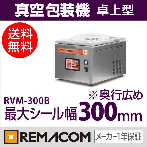 新品:レマコム真空包装機 チャンバー型パッカーワンシリーズ RVM-300B 卓上型【 業務用 真空包装機 】 【 シーラー 真空 】