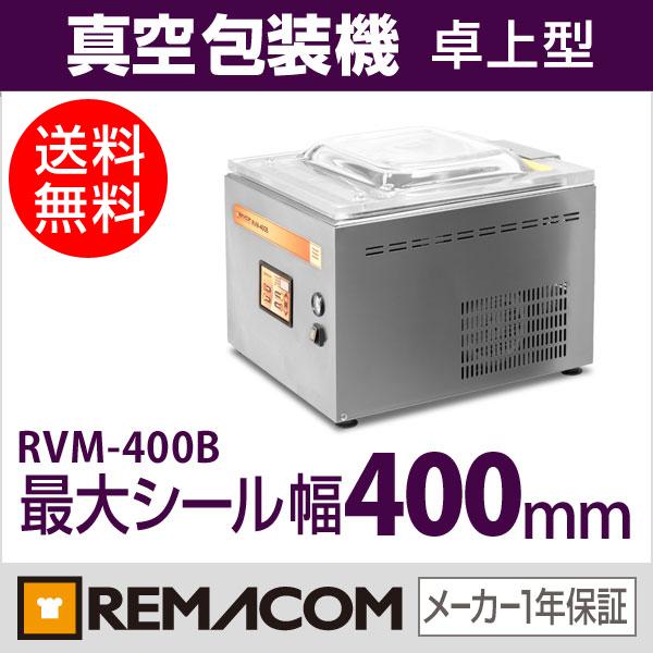 新品:レマコム真空包装機 チャンバー型パッカーワンシリーズ RVM-400B 卓上型【 業務用 真空包装機 】 【 シーラー 真空 】
