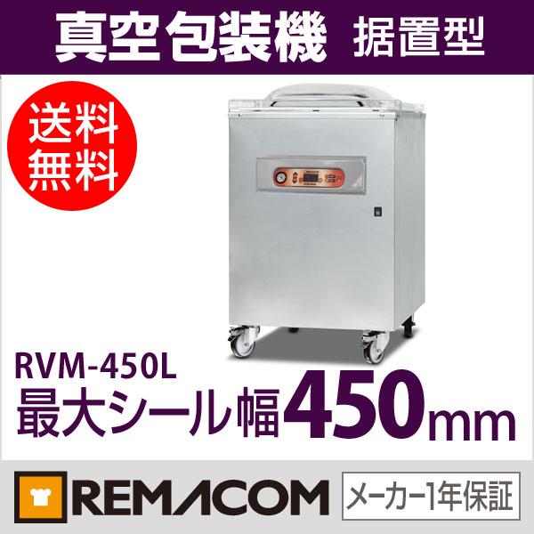 新品:レマコム真空包装機 チャンバー型パッカーワンシリーズ RVM-450L 据置型【 業務用 真空包装機 】 【 シーラー 真空 】