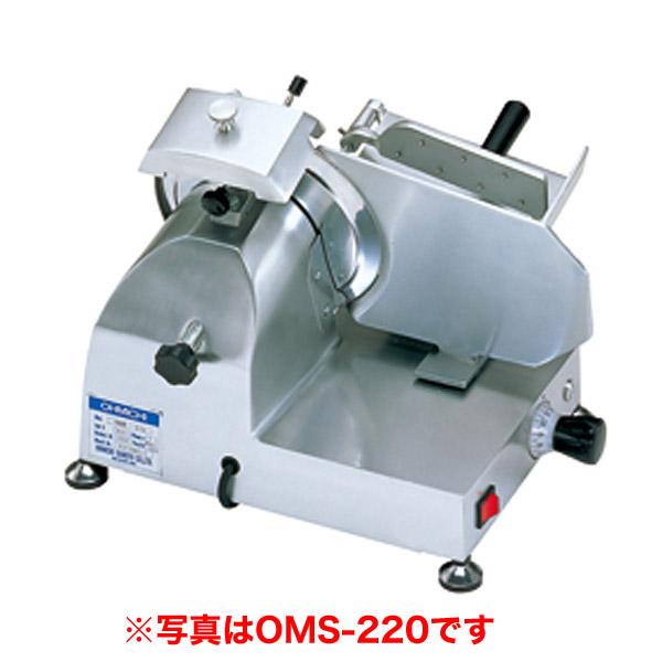新品 オーミチ ミートスライサー 牛タンスライサー OMS-230