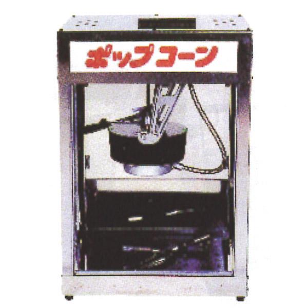 新品 ポップコーンマシーン POP-4F【 ポップコーンメーカー 】【 ポップコーン機 】