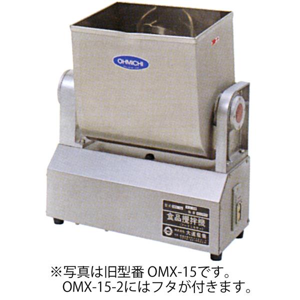 新品 オーミチ フードミキサー OMX-15-2
