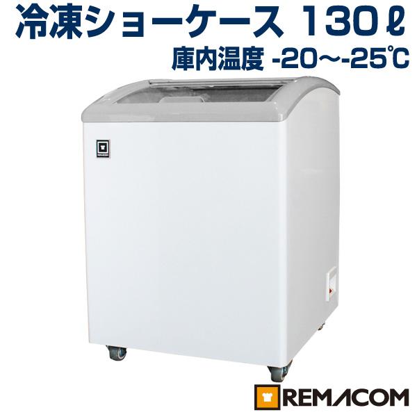 【翌日発送・メーカー3年保証・送料無料】新品:レマコム 冷凍ショーケース(冷凍庫) 130L 急速冷凍機能付 RIS-130F