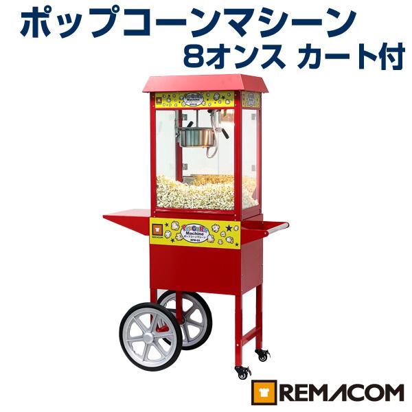 レマコム ポップコーンマシーン 本体+カートセット 8オンス 製造能力 227g/2分 RPM-ECT8【翌日発送・送料無料】
