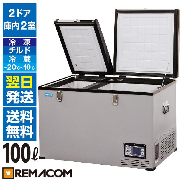 車載 冷凍庫 冷蔵庫 冷凍冷蔵 冷凍ストッカー 100L レマコム RPT-100RFD 業務用 大容量 ポータブル 小型 アウトドア 車用 家庭用 共用 AC DC 12V 24V アウトドア冷蔵庫 フリーザー クーラーボックス 保冷庫 トラック シガー