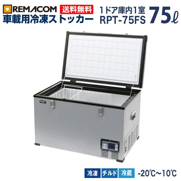 車載用 冷凍ストッカー 業務用 75L 車用 冷凍庫 RPT-75FS レマコム AC DC 12V 24V【翌日発送・送料無料】