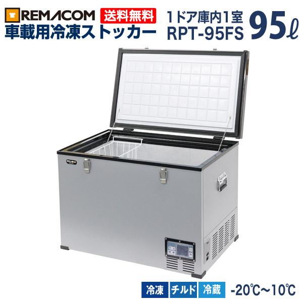 車載 冷凍ストッカー 業務用 95L 車用 冷凍庫 RPT-95FS レマコム AC DC 12V 24V【翌日発送・送料無料】