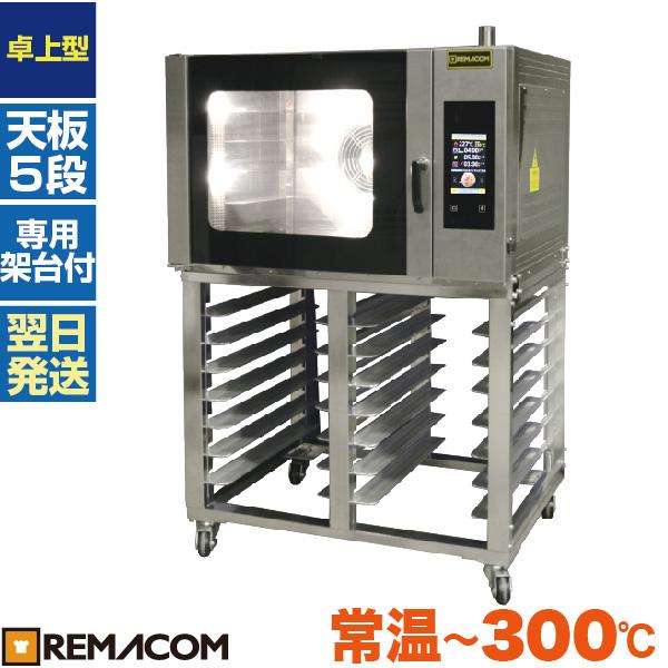 完璧 ベーカリーコンベクションオーブン 架台付 天板横1枚差(5段) RCOS-5C-KA レマコム, 櫛引農工連 f5891b18