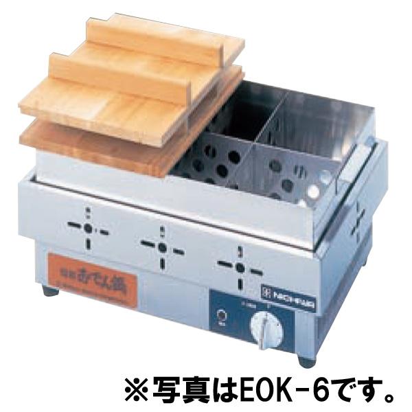 新品 ニチワ 電気おでん鍋 EOK-8 8ツ切り【 おでん鍋業務用 】【 送料無料 】